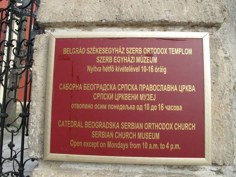 Horario de visita del Templo de Belgrado de Szentendre