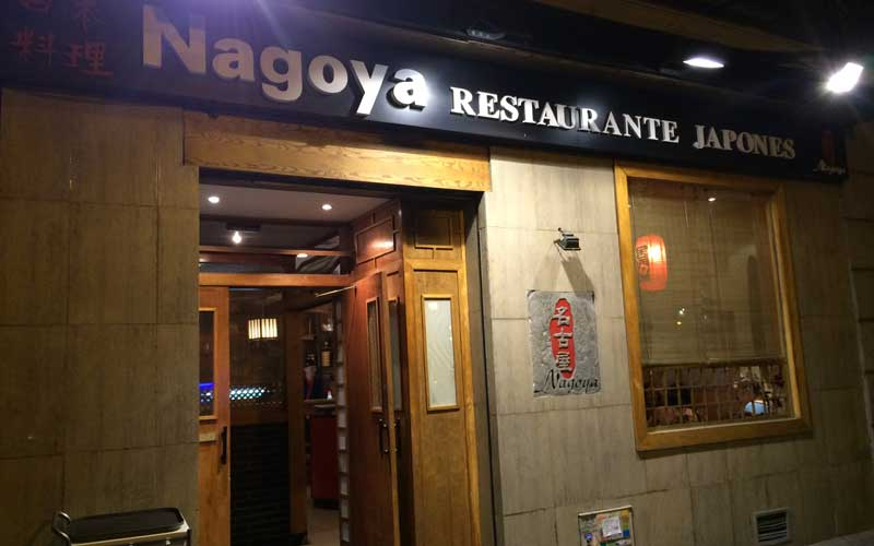Restaurante Japonés Madrid - Fachada del restaurante japonés Nagoya